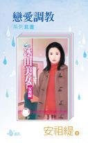 戀愛調教  1-8套書/安祖緹