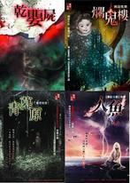 異遊鬼簿第一部套書(共7本)