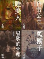 惡童書系列套書(共8本)