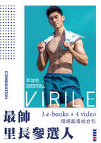 最帥里長精選包 VIRILE(SEXY)性感誌-李竣皓【3ebook+4sexy video】