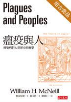 套書(21世紀的21堂課+人類大命運+人類大歷史+瘟疫與人)