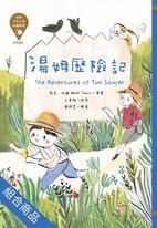 世界少年文學必讀經典60【套書,3本】