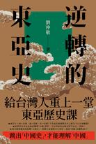 逆轉的東亞史:給台灣人重上一堂東亞歷史課(全5冊)