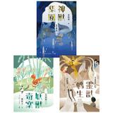 崑崙傳說套書(共三冊):《神獸樂園》+《妖獸奇案》+《靈獸轉生》