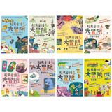 超馬童話大冒險1-8集套書:完賽慶功版