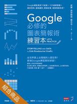 Google必修的圖表簡報術(修訂版+練習本)