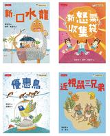 管家琪101個童話套書(共四冊):新·口水龍、新·怒氣收集袋、優惠鳥、近視鼠三兄弟
