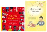 幸佳慧帶孩子認識「人權」繪本套書 (共兩冊)
