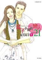 猛子小姐的戀人21套書(1-5)