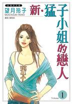 新‧猛子小姐的戀人套書(1-5)