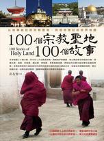100個宗教聖地,100個故事