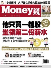 Money錢 No.120 2017年9月號