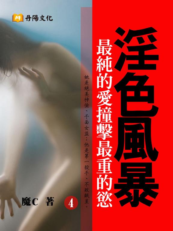 淫色風暴:最純的愛撞擊最重的慾! 4 (共1-5冊)