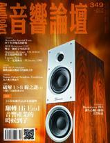 音響論壇電子雜誌 第349期 10月號