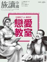 or旅讀中國 10月號/2017 第68期