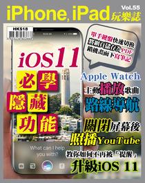 iPhone, iPad玩樂誌 #55【iOS 11必學隱藏功能】