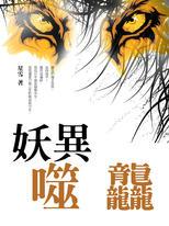 妖異噬龘  (全集)