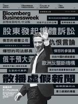 《彭博商業周刊/中文版》第129期