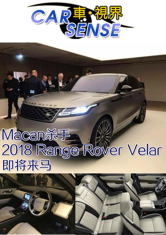 Macan杀手!2018 Range Rover Velar已上市,即将来马