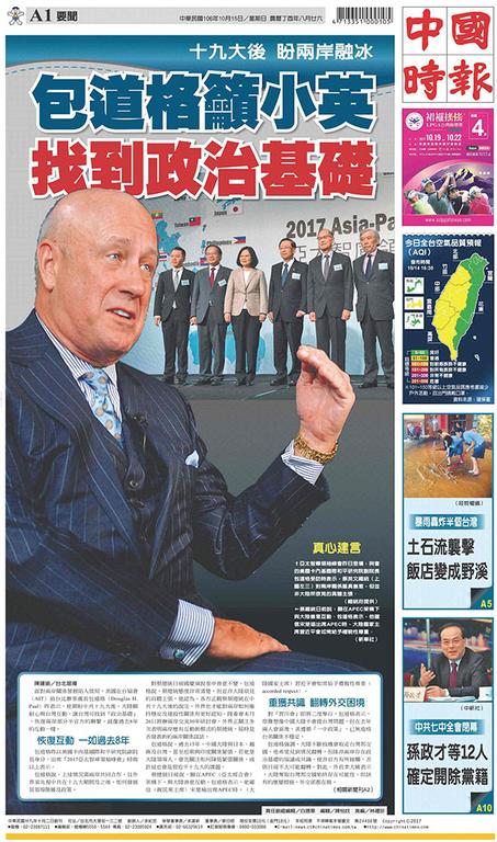 中國時報 2017年10月15日