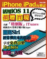 iPhone, iPad玩樂誌 #56【AR擴增實境功能】