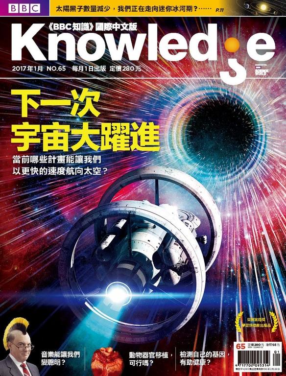 BBC知識 Knowledge 01月號/2017 第65期【精華版】