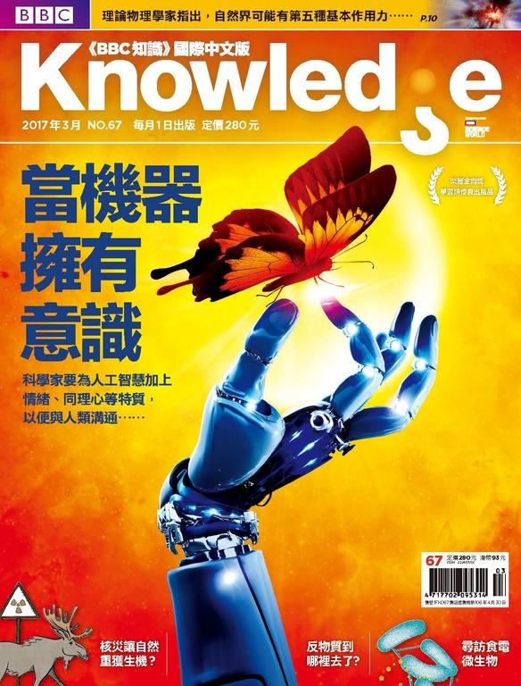 BBC知識 Knowledge 03月號/2017 第67期【精華版】