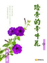 路旁的牽牛花 中 (共3冊)