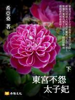 東宮不怨太子妃 下 (共3冊)