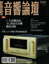 音響論壇電子雜誌 第350期 11月號