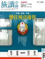 or旅讀中國 11月號/2017 第69期