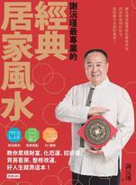 謝沅瑾最專業的經典居家風水VIS0056