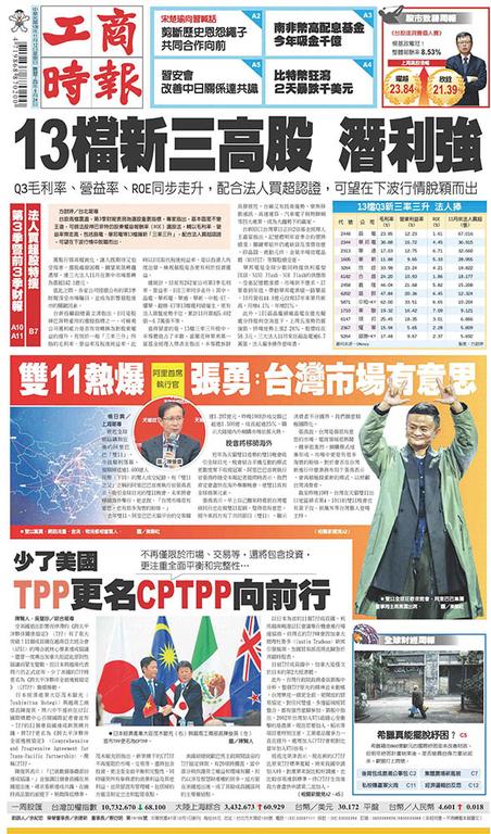工商時報 2017年11月12日
