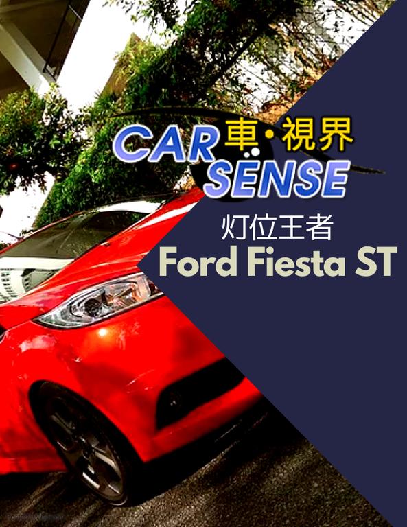 灯位王者Ford Fiesta ST