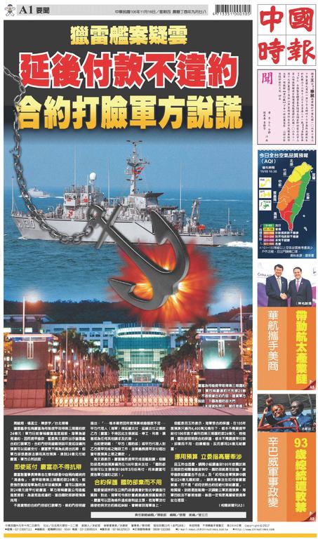 中國時報 2017年11月16日