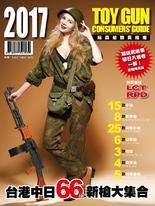 2017玩具槍購買指南