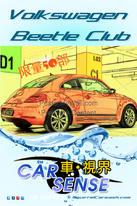 限量50部, Volkswagen Beetle Club特别版