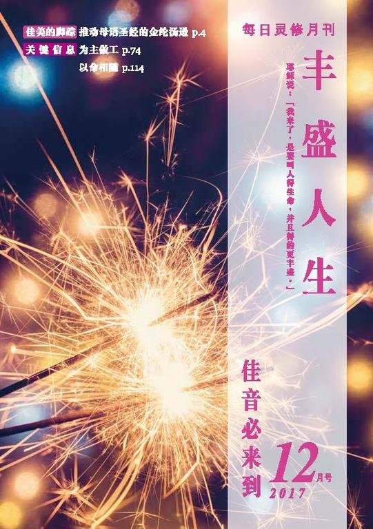 《丰盛人生》灵修月刊【简体版】2017年12月号