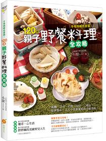 手殘媽咪也會做!120道親子野餐料理全攻略:飯糰、壽司、手捲、沙拉、三明治、鬆餅點