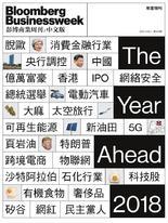 《彭博商業周刊/中文版》第133期