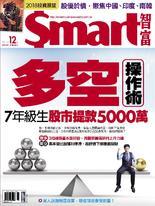 Smart智富月刊 2017年12月/232期
