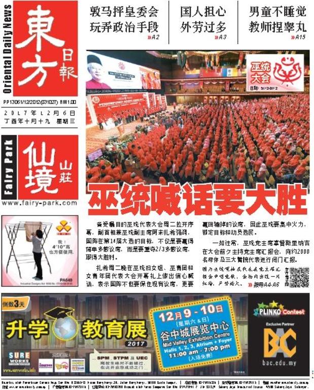 東方日報 2017年12月06日