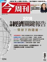 【今周刊】NO1094  2018全球經濟關鍵報告