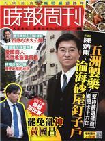 時報周刊 2017/12/08 第2077期