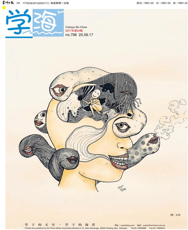 马来西亚《学海》周刊(第798期)