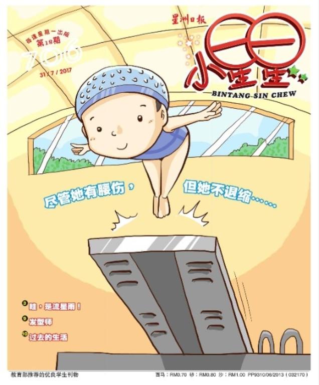 马来西亚《小星星》周刊(第706期)