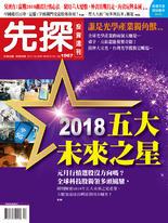 【先探投資週刊1967期】2018五大未來之星