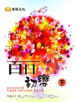 百日初戀 下 (共3冊)