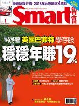 Smart智富月刊 2018年1月/233期