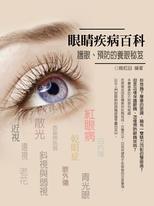 """眼睛疾病百科《護眼、預防,不可多得的""""養眼秘笈""""》"""